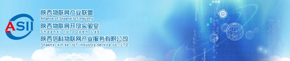 AWE邀请陕西物联网产业联盟及成员单位作为战略合作伙伴参加出席本次活动