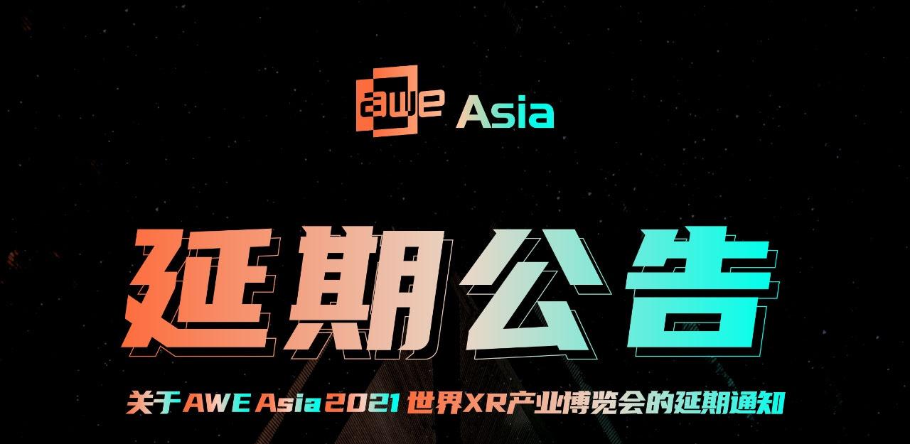 延期公告|关于AWE Asia 2021 的延期通知